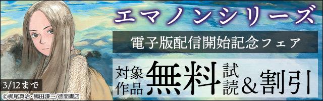 『エマノン』シリーズ 電子版配信開始記念フェア