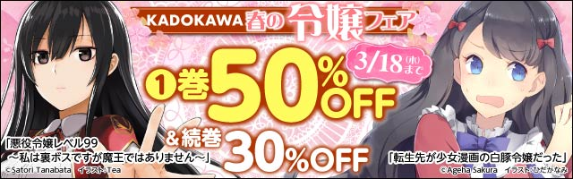 KADOKAWA 春の令嬢フェア