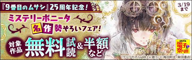 【AKITA電子祭り 冬の陣】第49弾 9番目のムサシ25周年記念! ミステリーボニータ名作勢ぞろいフェア!