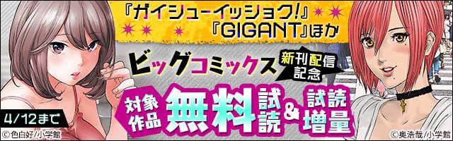 『ガイシューイッショク!』『GIGANT』ほか ビッグコミックス新刊配信記念