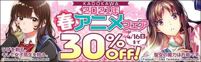KADOKAWA 2021春アニメフェア