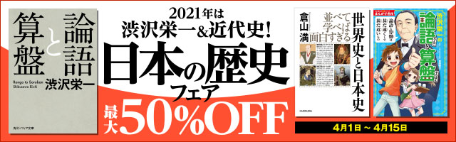 2021年は渋沢栄一&近代史!日本の歴史フェア