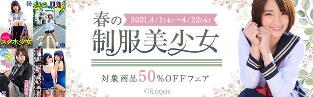 春の制服美少女 50%OFFフェア