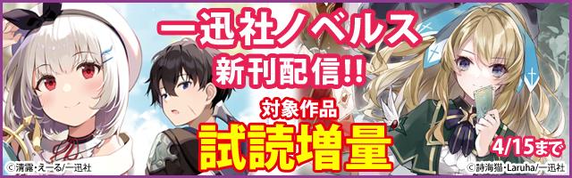 一迅社ノベルス4月新刊キャンペーン