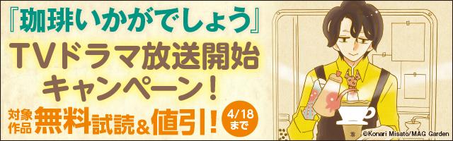 『珈琲いかがでしょう』TVドラマ放送開始キャンペーン!