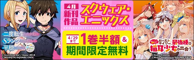 SQEX4月新刊発売特集part.1