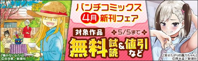 バンチコミックス4月新刊フェア