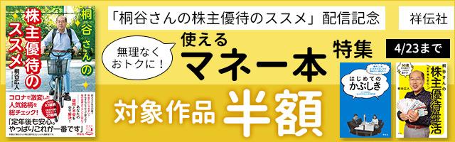 『桐谷さんの株主優待のススメ』配信記念・無理なくおトクに!使えるマネー本特集