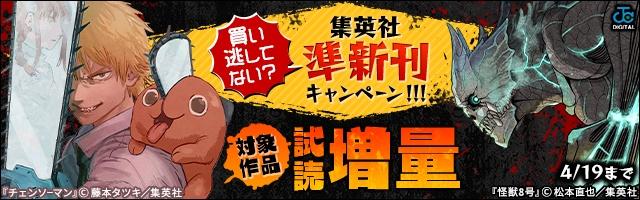 買い逃してない?集英社準新刊一挙試し読みキャンペーン!!!4月