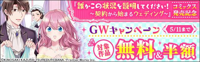 「誰かこの状況を説明してください! ~契約から始まるウェディング~ 」コミックス発売記念 GWキャンペーン