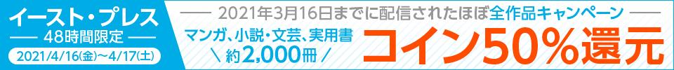 48時間限定 イースト・プレス コイン50%還元キャンペーン