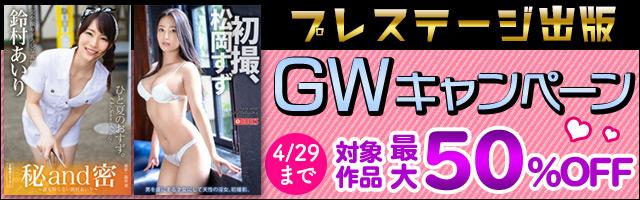 プレステージ出版 GWキャンペーン