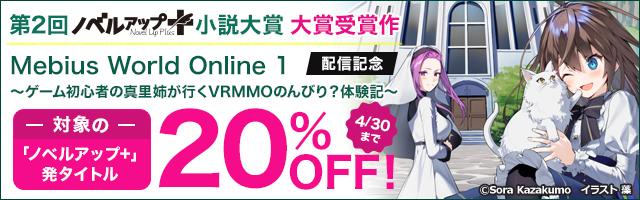 「Mebius World Online1 ~ゲーム初心者の真里姉が行くVRMMOのんびり?体験記~」配信記念「ノベルアップ+」フェア