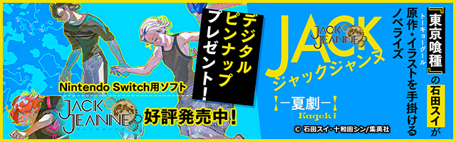 『ジャックジャンヌ ―夏劇― 1』発売記念フェア