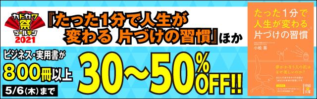 カドカワ祭ゴールデン2021【第1弾】実用書
