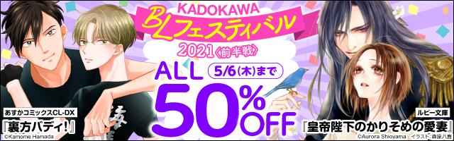 KADOKAWA BLフェスティバル2021 GW<前半戦>