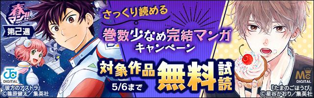 【春マン!! 2021 第2週】さっくり読める巻数少なめ完結マンガキャンペーン