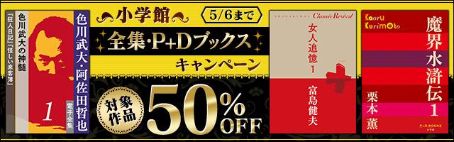 小学館 全集・P+Dブックス 50%OFFキャンペーン!