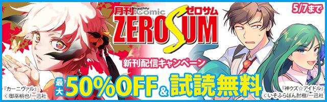 Comic ZERO-SUM2021年4月新刊配信キャンペーン