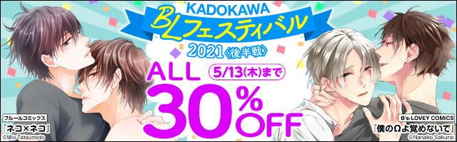 KADOKAWA BLフェスティバル2021 GW<後半戦>
