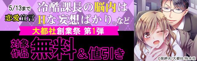 DAITO TLコミック大感謝フェア2021第一弾 『冷酷課長の脳内はHな妄想ばかり。』『囚われの楔』ほか