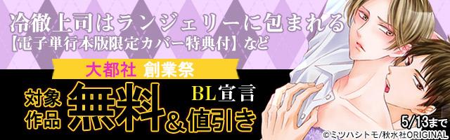 DAITO BLコミック大感謝フェア2021『冷徹上司はランジェリーに包まれる』ほか
