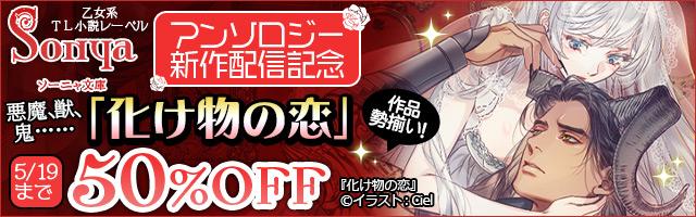 悪魔、獣、鬼……ソーニャ文庫「化け物の恋」作品勢揃い!