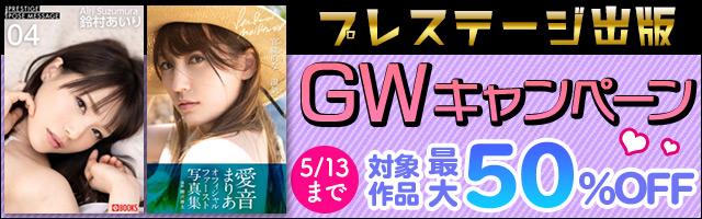 プレステージ出版 GWキャンペーン 第2弾