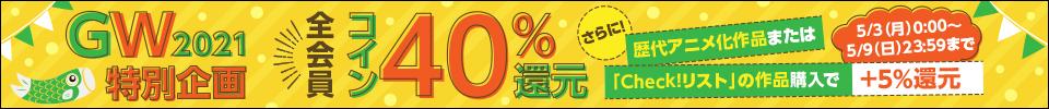 GW2021特別企画!全会員コイン40%還元