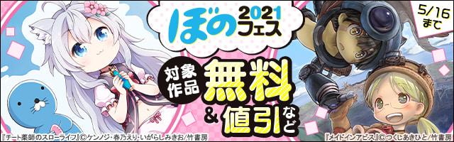 【BOOK☆WALKER】ぼのフェス2021