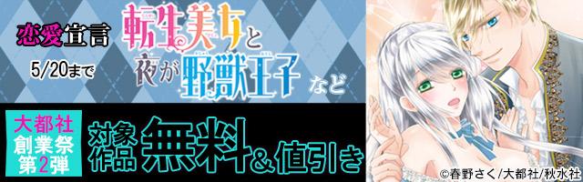 DAITO TLコミック新刊配信記念&大感謝フェア2021第二弾 『転生美女と夜が野獣王子』ほか