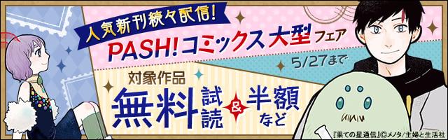 人気新刊続々配信!PASH!コミックス 大型フェア
