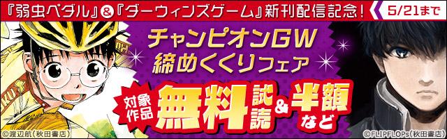 「ダーウィンズゲーム」第23巻&「弱虫ペダル」第72巻発売記念! チャンピオンGW 締めくくりフェア