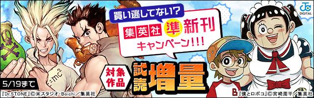買い逃してない?集英社準新刊一挙試し読みキャンペーン!!!