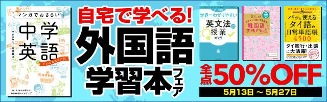 自宅で学べる!外国語学習本フェア