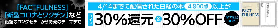 「日経の本」30%OFF&コイン30%還元フェア