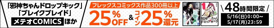 フレックスコミックス全作品25%コイン還元&25%OFF