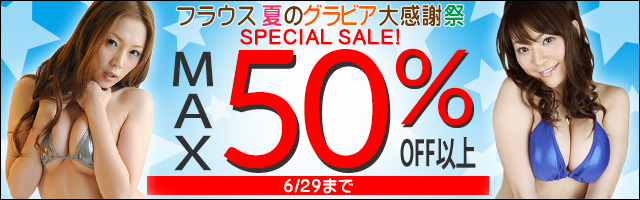 【MAX50%OFF以上】フラウス 夏のグラビアSPECIAL SALE!