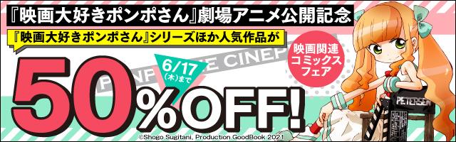 『映画大好きポンポさん』劇場アニメ公開記念映画関連コミックスフェア