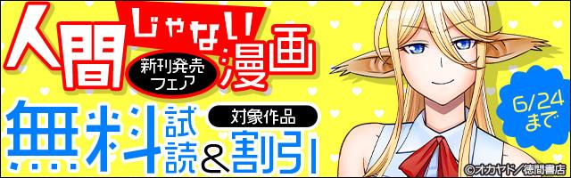 【人間じゃない漫画】新刊発売フェア!