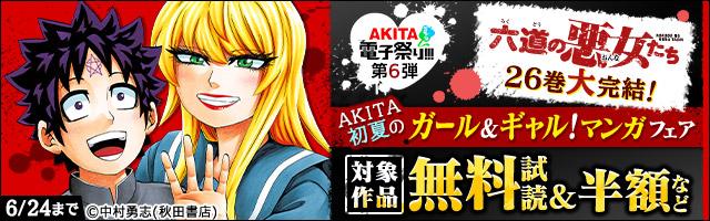【AKITA電子祭り 夏の陣】第6弾 「六道の悪女たち」26巻大完結!AKITA初夏のガール&ギャル!コミックフェア!
