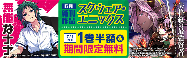 SQEX6月新刊発売特集(2)