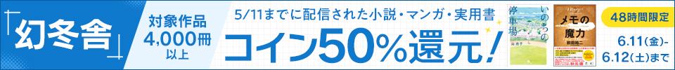 48時間限定!幻冬舎コイン50%還元フェア