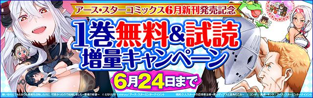 アース・スターコミックス6月新刊発売フェア