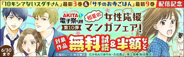 【AKITA電子祭り 夏の陣】第10弾 「サチのお寺ごはん」最新9巻&「10年シてないスダチさん」最新3巻発売記念 初夏の女性応援コミックフェア!
