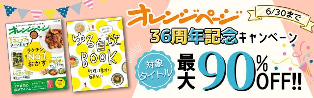 オレンジページ36周年キャンペーン
