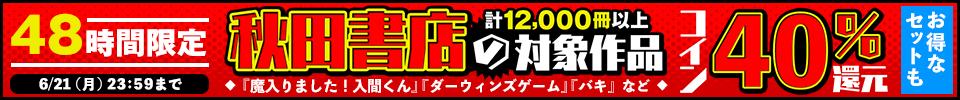 秋田書店コイン40%還元キャンペーン