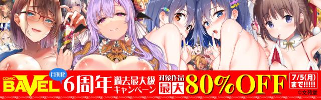 コミックバベル月刊化6周年達記念!過去最大級割引80%OFFキャンペーン