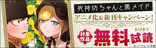 「死神坊ちゃんと黒メイド」アニメ化&新刊キャンペーン!