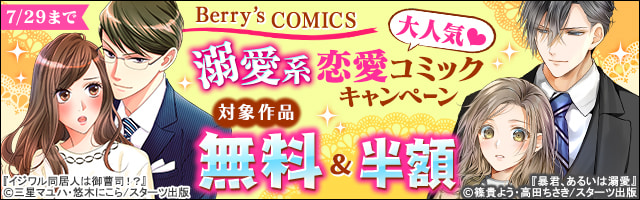 Berry's COMICS 大人気▽溺愛系恋愛コミック 最大7巻無料&半額キャンペーン